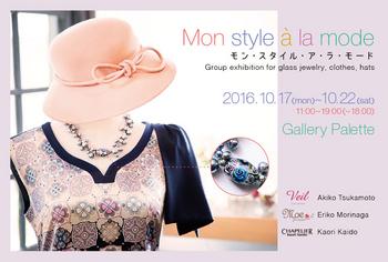 Mon-style-DM_-omote.jpg
