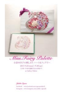 yukiko_card1-203x300.jpg