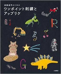 「通園通学のためのワンポイント刺繍&アップリケ」.jpeg
